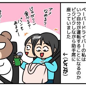 【個人事業】営業で大阪へ行った時のお話_その2
