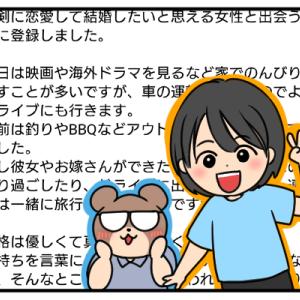 【婚活の思い出_9】夫のプロフィール文公開!