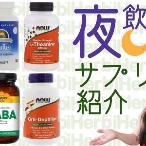 【iHerb】【サプリ】睡眠・美容・アレルギー対策!夜に飲むサプリメントをご紹介!