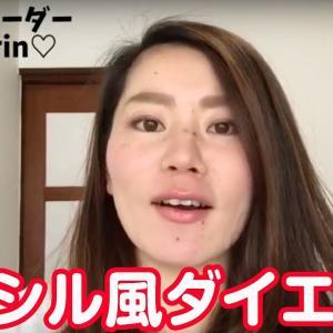 クラシル風★ダイエット料理動画