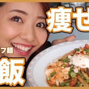 【食べて痩せる料理】絶対痩せるダイエット中の食事〜糖質オフ麺レシピ〜アラサー健康ちゃんねる