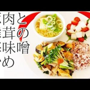 【ダイエット料理】豚肉とマイタケの梅味噌炒めのレシピ作り方|姫ごはん