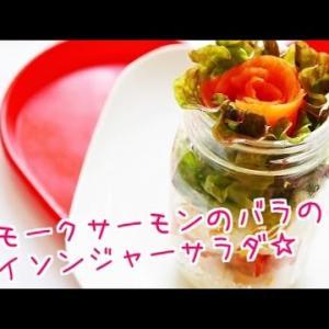【ダイエット料理】スモークサーモンのバラのメイソンジャーサラダのレシピ作り方|姫ごはん