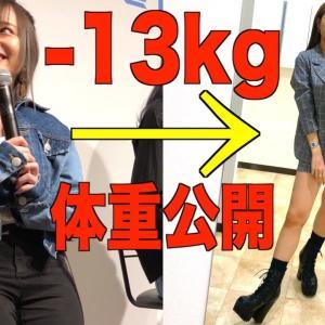【初公開】私が13キロ痩せた方法!!誰でも綺麗に激痩せ!【ダイエット】