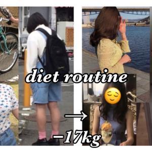 −17キロ!ダイエット中のモーニング・ナイトルーティン