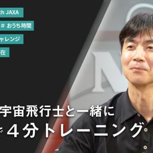 【自宅筋トレ】JAXA油井宇宙飛行士の4分トレーニング(HIIT) |stayhomewithJAXA