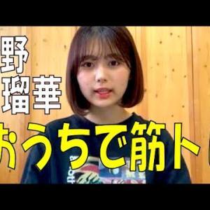 SKE48の「レッツ STAY HOME」 / 北野瑠華 おうちで筋トレ(テレビ愛知・SKE48共同企画)