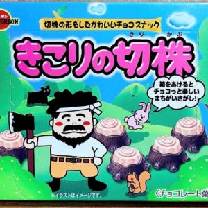 切り株そっくりのお菓子!きこりの切株をレビュー!