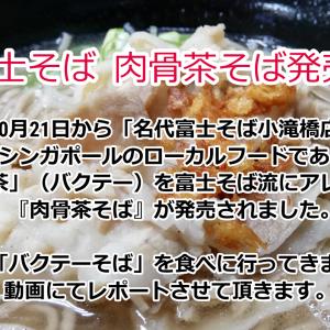 【YouTube】名代富士そばの新作『肉骨茶そば』(バクテーそば)は驚愕の旨さだった!@新宿