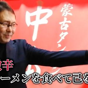 【動画】格闘ラーメン劇場2『蒙古タンメン中本』北極ラーメン辛8に挑む!@目黒