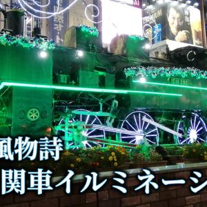 【動画】冬の風物詩『SL機関車イルミネーション』@新橋駅前SL広場
