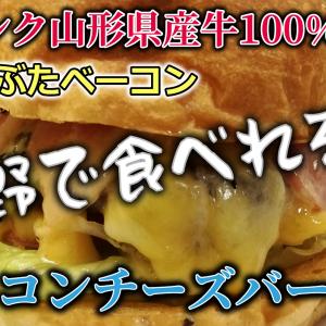 【動画】A5ランク山形県産牛のベーコンチーズバーガーを堪能『SHAKER noodle』シェイカーヌードル@中野