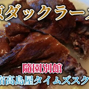 【動画】高島屋店限定の北京ダックラーメンを食す『隨園別館 新宿高島屋店』@代々木