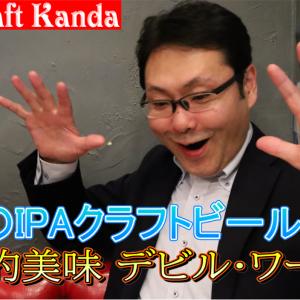 【動画で紹介】悪魔的美味シカゴピザ「デビル・ワークス」とIPAクラフトビール3種!『デビルクラフト神田』DevilCraft Kanda
