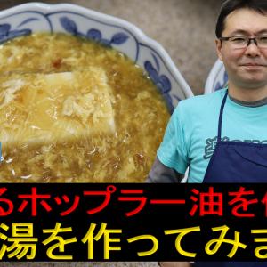 【YouTube】手作りの食べるホップラー油を使って酸辣湯(サンラータン)を作ってみました!楽SHOWクッキング|秋田県の農家さんのホップ使用!