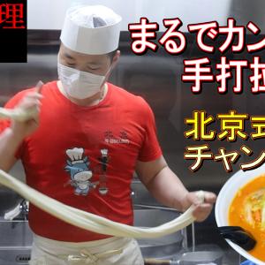 【YouTube】カンフー手打ち拉麺!北京式チャンポン麺『中華料理 北京』@新宿歌舞伎町|チャンポン(炒碼面)とは?