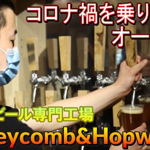 【開店】クラフトビール醸造所『ハニカム&ホップワークス』@東京・東中野|6月20日グランドオープン!