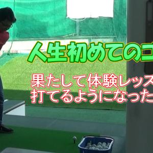 【ゴルフ】体験レッスンを受けた結果!?|JUCHIゴルフスクール 新宿西校