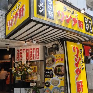 【開店】リンダ軒@新宿お滝橋通り