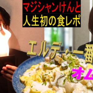【マジシャンけんと】イタリアンダイニングバー エルデの一番人気『オムスパ』を食レポしました!