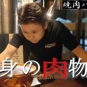 渾身の肉物語!焼肉バズーカF@西新宿