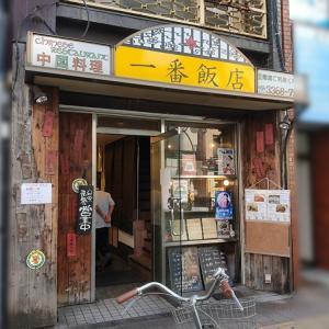 【一番飯店】手塚治虫先生考案の特製上海焼きそばを堪能!@高田馬場