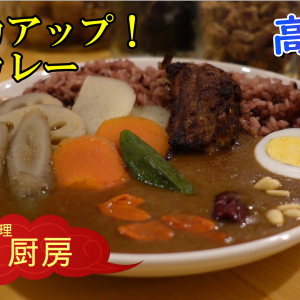 【168厨房】免疫力アップの秘密!?薬膳カレーで元気を取り戻せ!@高円寺|YouTubeで紹介!