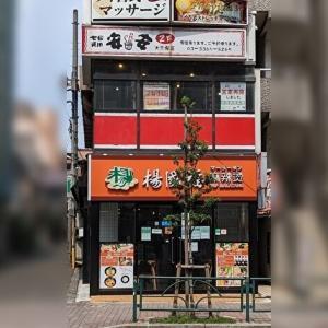 中国で展開する巨大ファストフードチェーンが新大久保にやって来た!【楊国福麻辣燙(ヤングオフマーラータン)】