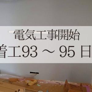 超大型台風と壁紙、電気工事開始!【着工93~95日目】