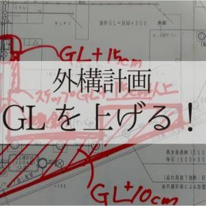 外構計画【GLを上げる!】大雨の教訓