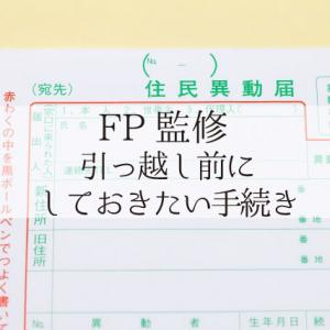 【FP監修】住所変更など引っ越し前にしておきたい手続き【まとめ】