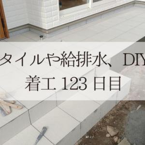 タイルや敷地内給排水、ダイニングテーブルの組み立てなど【着工123日目】