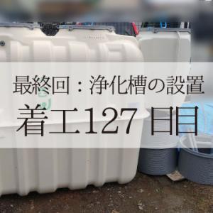 【最終回!】浄化槽の設置とガスボンベの設置【着工127日目】