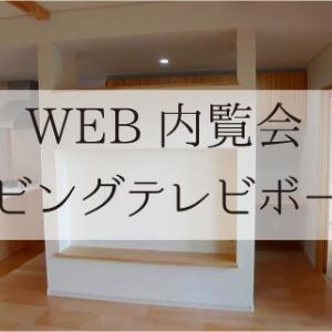 【WEB内覧会】リビングテレビボード【裏側は本棚】自分で設計