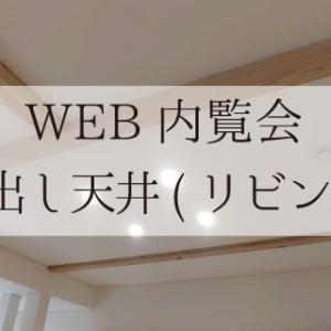 【WEB内覧会】梁出し天井で30cm高さアップ!【構造用木材】解放感のあるリビング