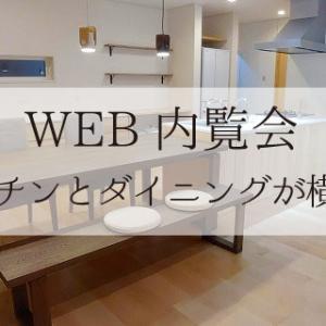 【WEB内覧会】キッチンとダイニングが横並び!【220cmのテーブル】家事楽で便利!