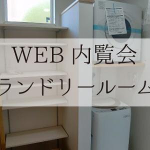 【WEB内覧会】ランドリールーム【洗濯室】室内物干しスペース付き!【あらう・かわかす・たたむ】 をすべてココで