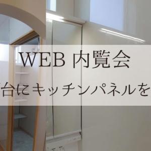 【WEB内覧会】洗面台にキッチンパネルを貼る!【水ハネ汚れも怖くない】おそうじラクラク