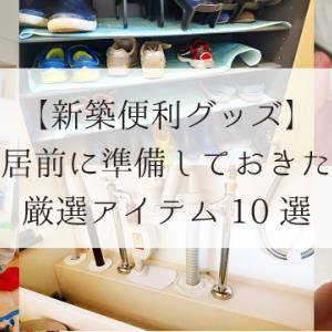 【新居便利グッズ】入居前に準備しておきたい厳選アイテム10選【細かすぎて伝わらないアイテム選手権】