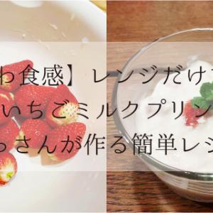 【ふわふわ食感】レンジだけで作る!いちごミルクプリン【おっさんが作る簡単レシピ】牛乳消費メニュー