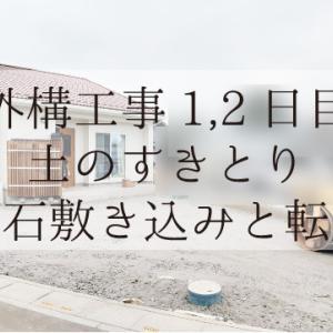 外構工事1,2日目【土のすきとり・砕石敷き込みと転圧】