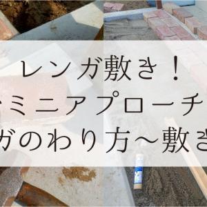レンガ敷き!DIYでミニアプローチを作る!(レンガの割り方~敷きつめ編)