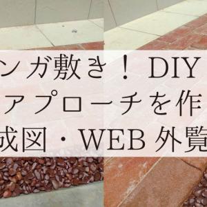 レンガ敷き!DIYでミニアプローチを作る!(完成図・WEB外覧会)