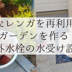 割れたレンガを再利用してロックガーデンを作る!【DIY】&外水栓の水受け設置