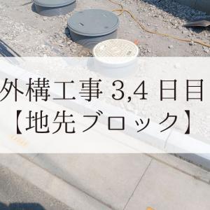 外構工事3,4日目【地先ブロック】