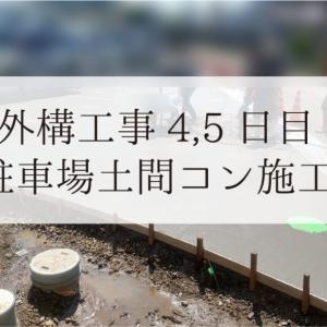 外構工事4,5日目【駐車場土間コン施工】