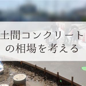 土間コンクリートの相場を考える【1平米約1万円】