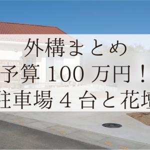 外構まとめ【予算100万円!駐車場4台と花壇】