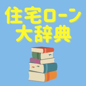 住宅ローン大辞典【どこよりもわかりやすい住宅ローン読本】
