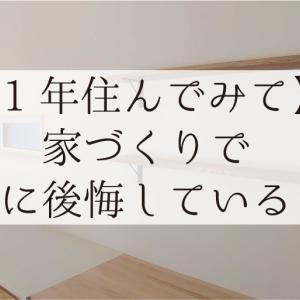 【1年住んでみて】家づくりで本当に後悔していることランキング10選